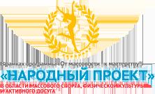 Премия-Народный-проект
