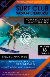 Открытие Волны в Сакт-Петербурге
