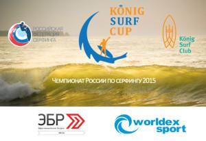 König Surf Cup