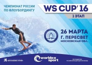 Первый этап WS CUP' 16