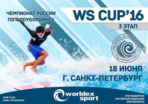 Баннер-3-этап-WSCUP-2016