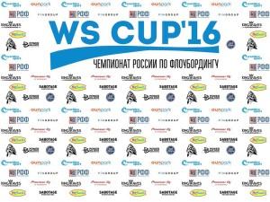 4-etap-ws-cup